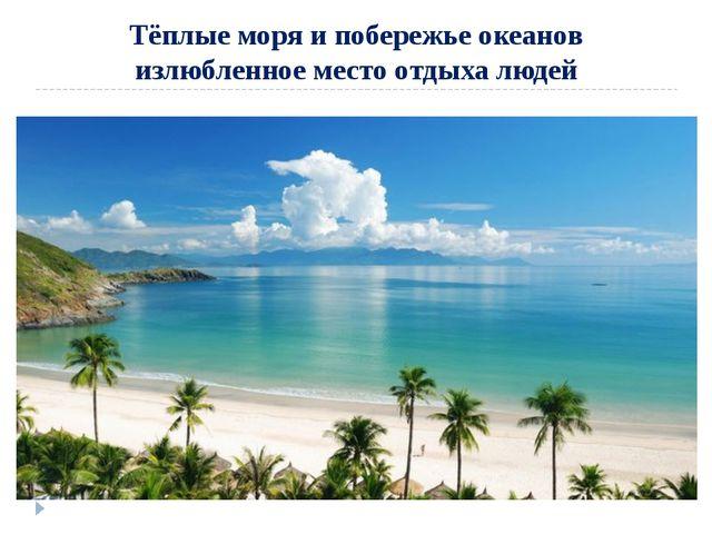 Тёплые моря и побережье океанов излюбленное место отдыха людей