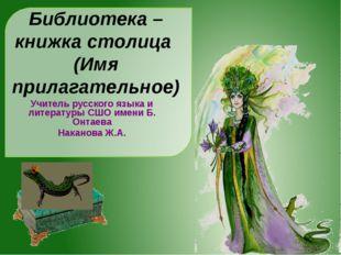 Библиотека – книжка столица (Имя прилагательное) Учитель русского языка и лит