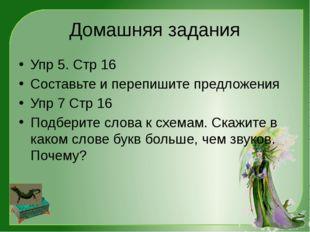 Домашняя задания Упр 5. Стр 16 Составьте и перепишите предложения Упр 7 Стр 1