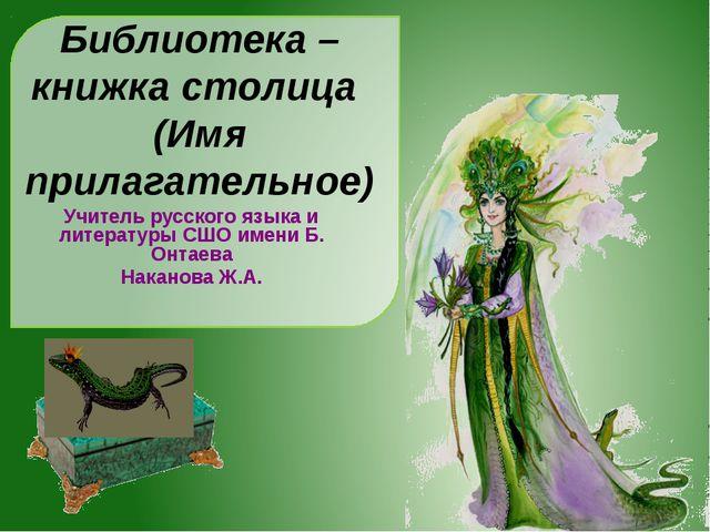 Библиотека – книжка столица (Имя прилагательное) Учитель русского языка и лит...
