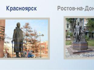 Красноярск Ростов-на-Дону