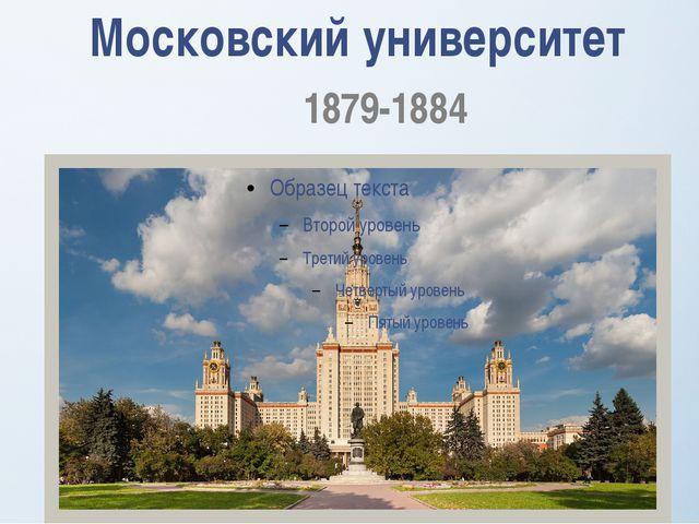 Московский университет 1879-1884