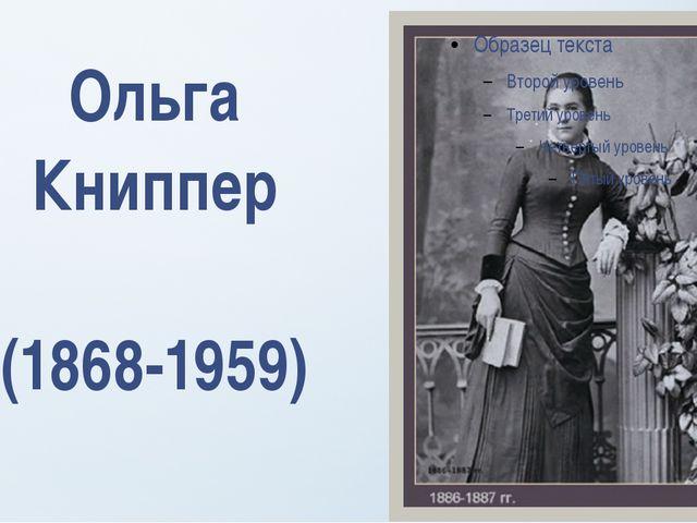 Ольга Книппер (1868-1959)