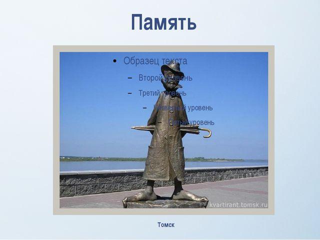 Память Томск