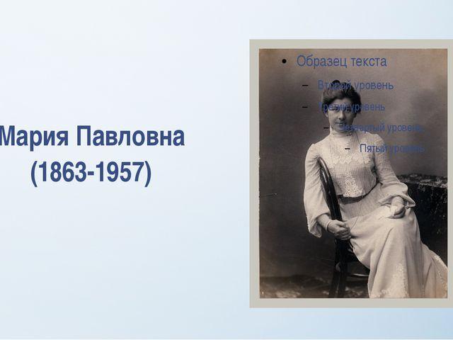 Мария Павловна (1863-1957)