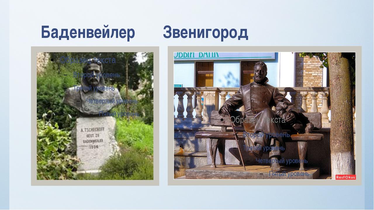 Баденвейлер Звенигород