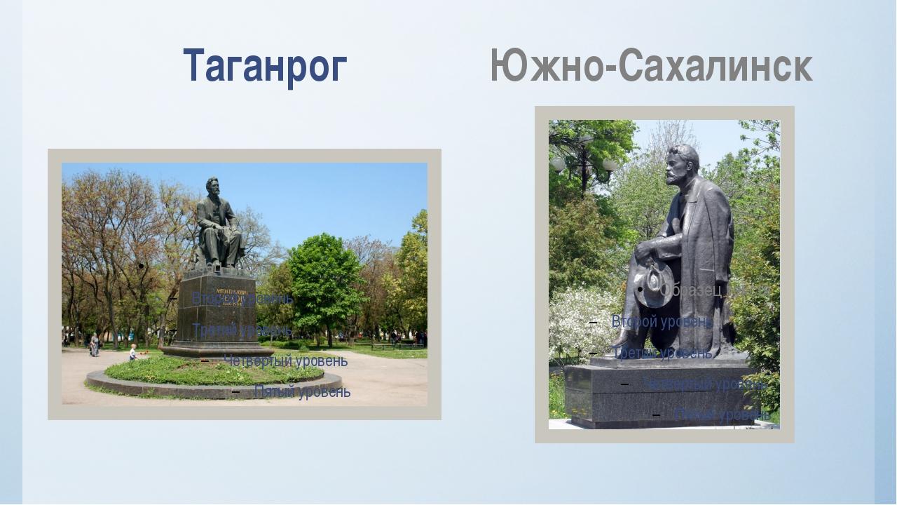 Таганрог Южно-Сахалинск