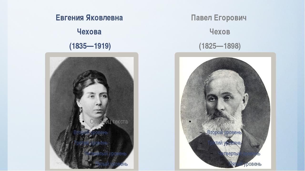 Евгения Яковлевна Чехова (1835—1919) Павел Егорович Чехов (1825—1898)