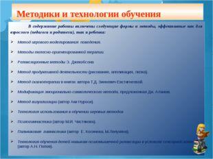 Методики и технологии обучения В содержание работы включены следующие формы и