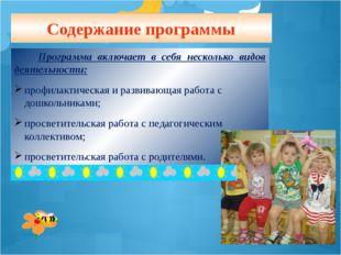 Содержание программы Программа включает в себя несколько видов деятельности: