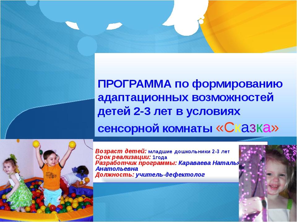ПРОГРАММА по формированию адаптационных возможностей детей 2-3 лет в условия...