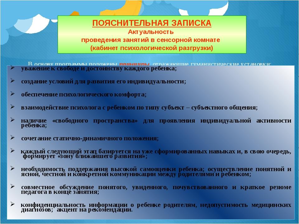 В основу программы положены принципы, отражающие гуманистические установки: у...