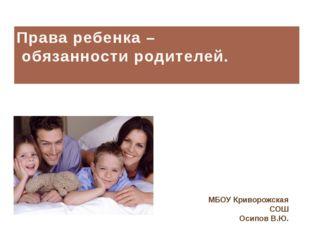Права ребенка – обязанности родителей. МБОУ Криворожская СОШ Осипов В.Ю.