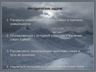 Методические задачи : Раскрыть уникальность озера Байкал и причины уникальнос