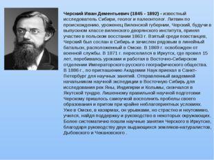 Черский Иван Дементьевич (1845 - 1892) - известный исследователь Сибири, геол