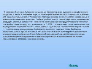 . В изданиях Восточно-Сибирского отделения Императорского русского географиче