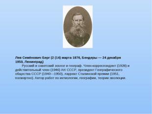 Лев Семёнович Берг (2 (14) марта 1876, Бендеры — 24 декабря 1950, Ленинград)