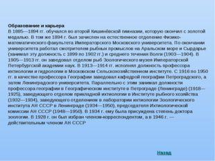 Образование и карьера В 1885—1894 гг. обучался во второй Кишинёвской гимназии