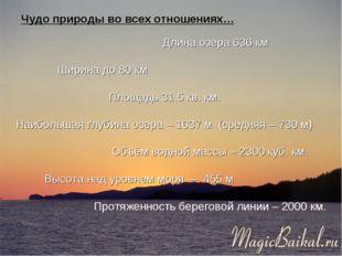 Длина озера 636 км Ширина до 80 км Площадь 31.5 кв. км. Наибольшая глубина о