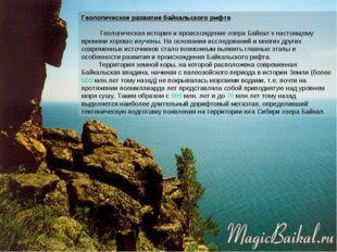 Геологическое развитие байкальского рифта Геологическая история и происхожден