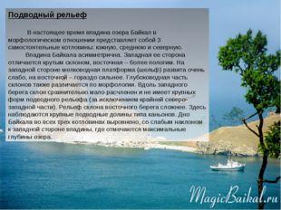 Подводный рельеф В настоящее время впадина озера Байкал в морфологическом отн