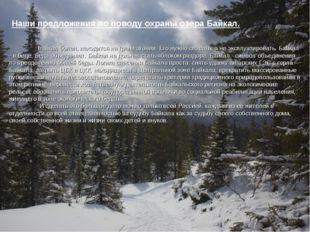Наши предложения по поводу охраны озера Байкал. Байкал болен, находится на гр