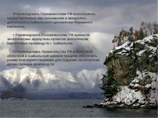Рекомендовать Госкомэкологии РФ использовать предоставленные ему полномочия и
