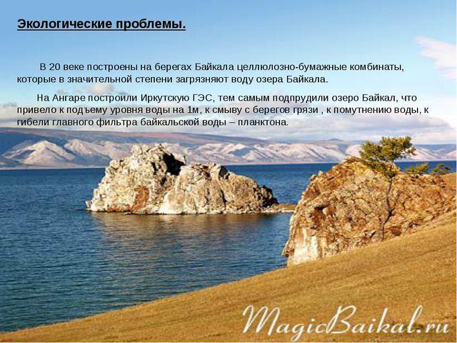 Экологические проблемы. В 20 веке построены на берегах Байкала целлюлозно-бум...
