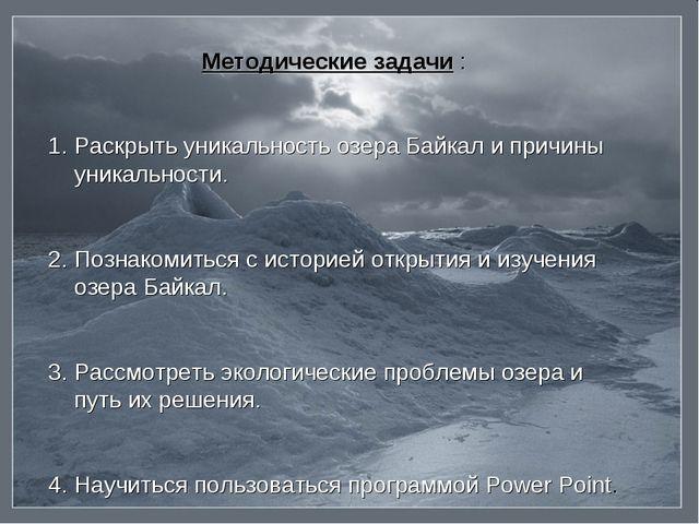 Методические задачи : Раскрыть уникальность озера Байкал и причины уникальнос...