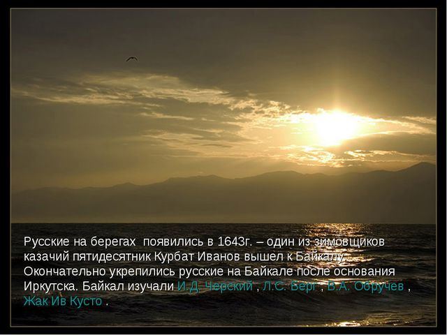 Русские на берегах появились в 1643г. – один из зимовщиков казачий пятидесятн...