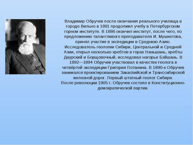 Владимир Обручев после окончания реального училища в городе Вильно в 1881 про...