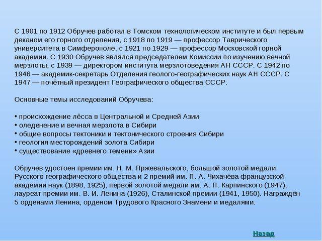 С 1901 по 1912 Обручев работал в Томском технологическом институте и был перв...