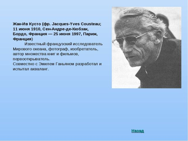 Жак-Ив Кусто (фр. Jacques-Yves Cousteau; 11 июня 1910, Сен-Андре-де-Кюбзак, Б...