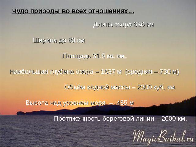 Длина озера 636 км Ширина до 80 км Площадь 31.5 кв. км. Наибольшая глубина о...