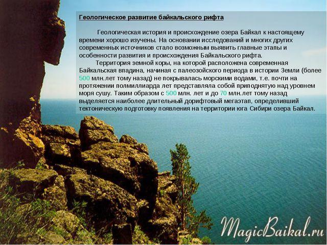 Геологическое развитие байкальского рифта Геологическая история и происхожден...