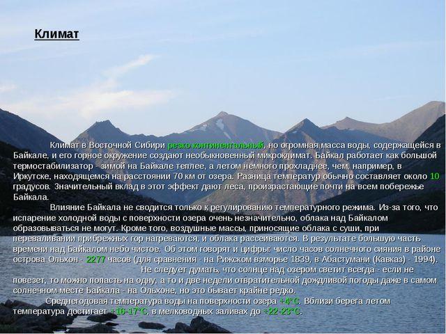 Климат Климат в Восточной Сибири резко континентальный, но огромная масса вод...