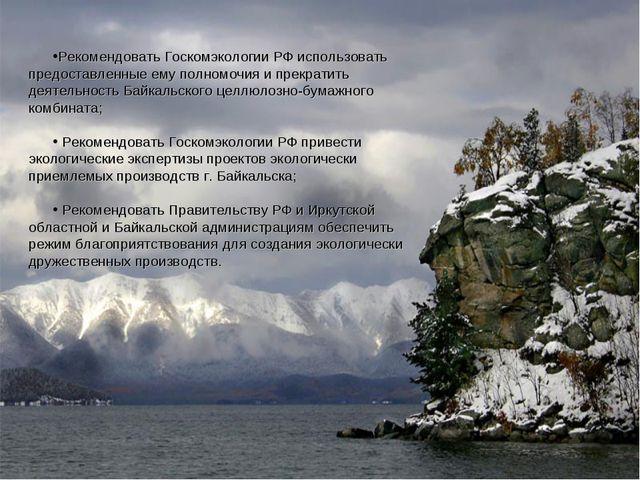 Рекомендовать Госкомэкологии РФ использовать предоставленные ему полномочия и...
