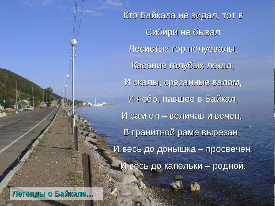 Кто Байкала не видал, тот в Сибири не бывал Лесистых гор полуовалы, Касание г...