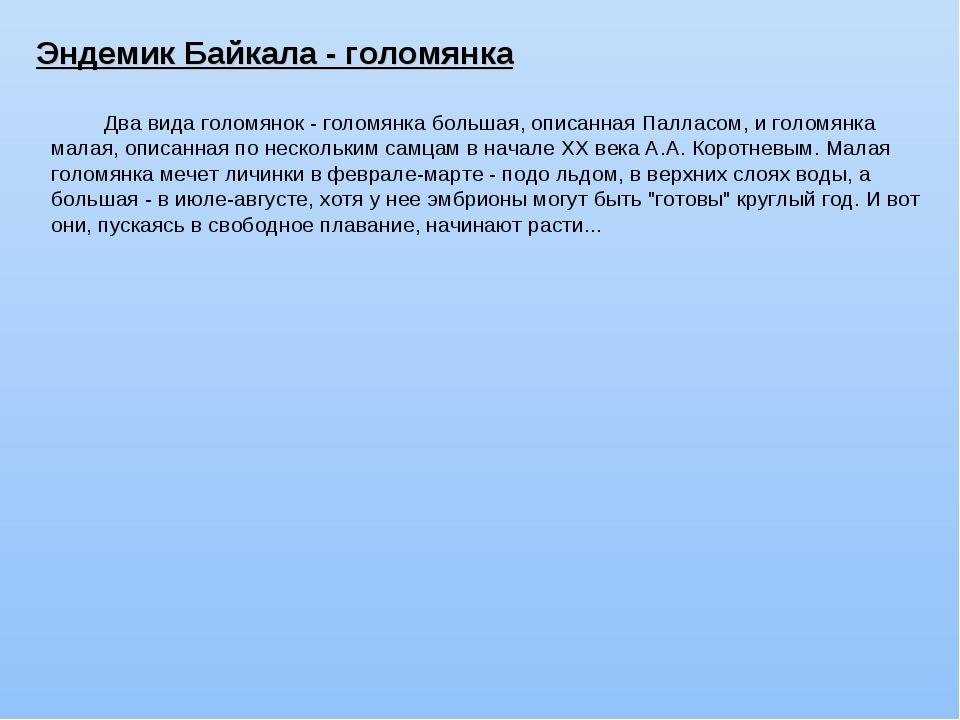 Эндемик Байкала - голомянка Два вида голомянок - голомянка большая, описанная...