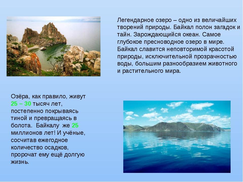 Легендарное озеро – одно из величайших творений природы. Байкал полон загадок...