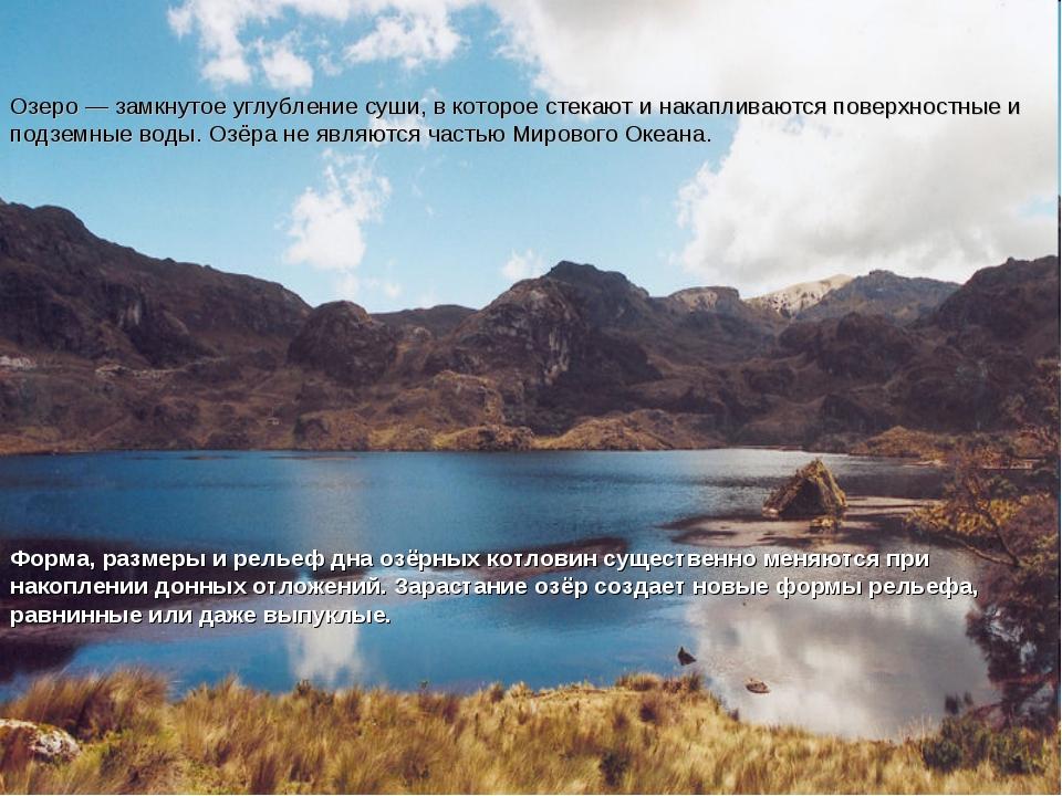 Озеро — замкнутое углубление суши, в которое стекают и накапливаются поверхн...