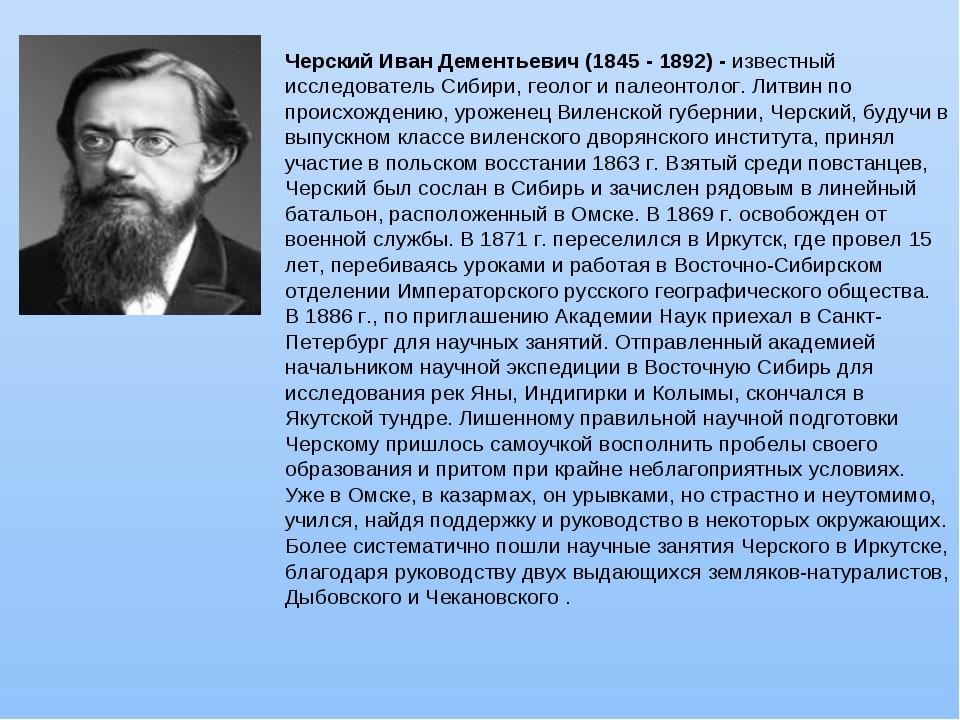 Черский Иван Дементьевич (1845 - 1892) - известный исследователь Сибири, геол...
