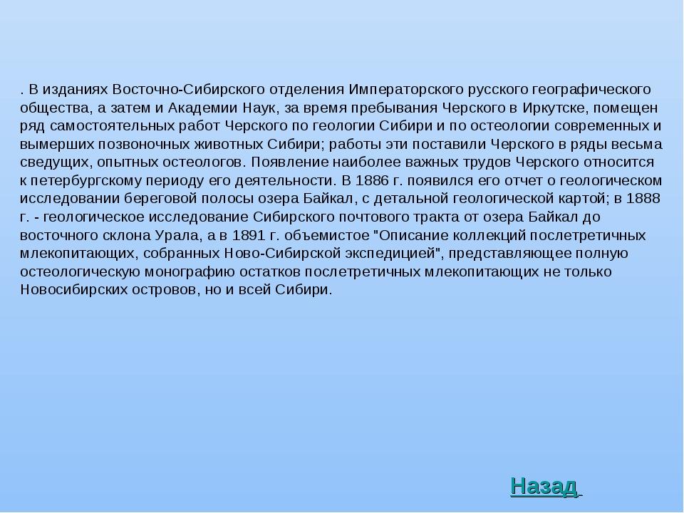 . В изданиях Восточно-Сибирского отделения Императорского русского географиче...