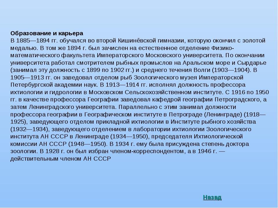 Образование и карьера В 1885—1894 гг. обучался во второй Кишинёвской гимназии...