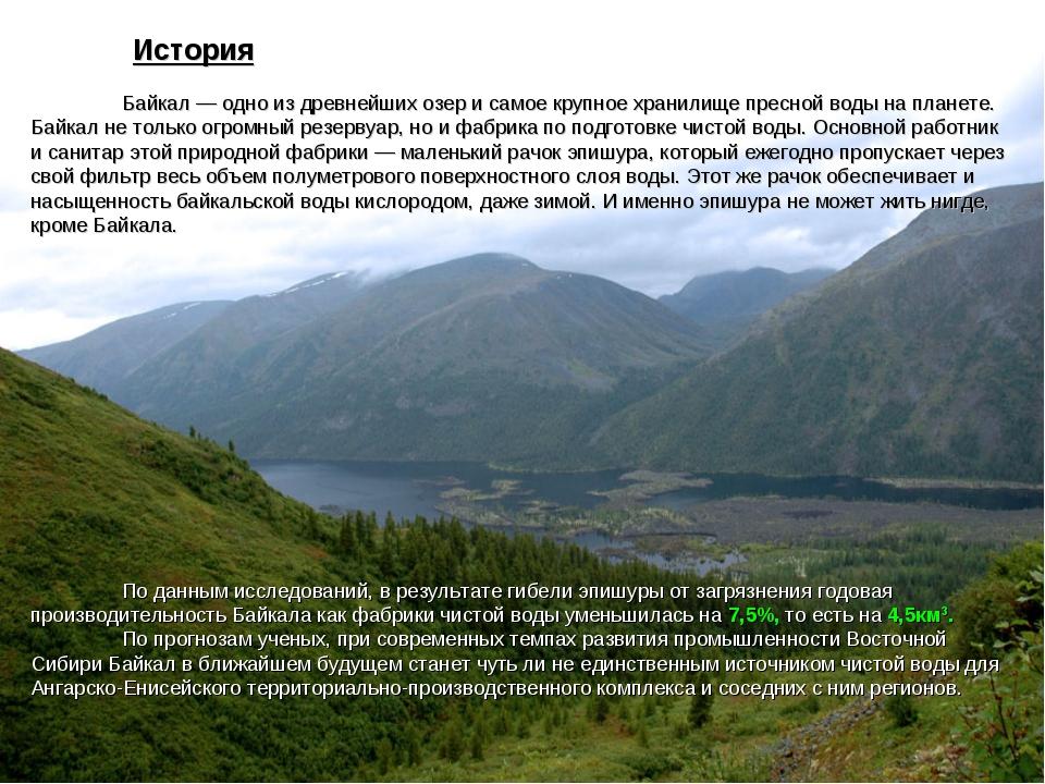 История Байкал — одно из древнейших озер и самое крупное хранилище пресной в...