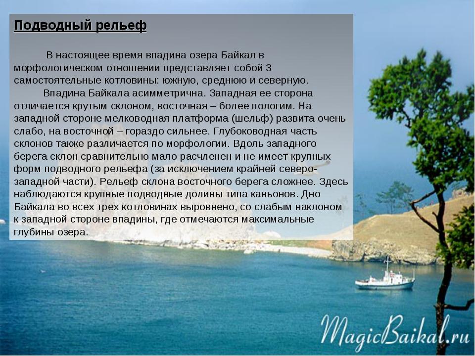 Подводный рельеф В настоящее время впадина озера Байкал в морфологическом отн...