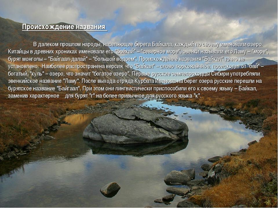 Происхождение названия В далеком прошлом народы, населяющие берега Байкала, к...