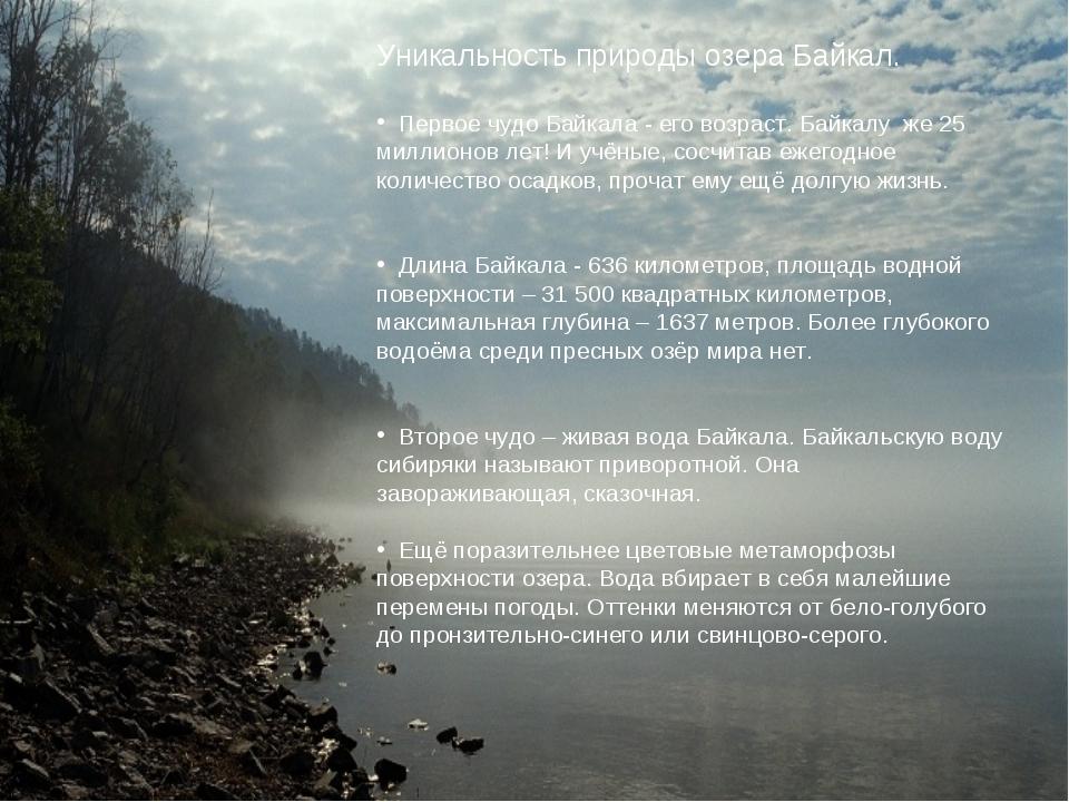 Уникальность природы озера Байкал. Первое чудо Байкала - его возраст. Байкалу...