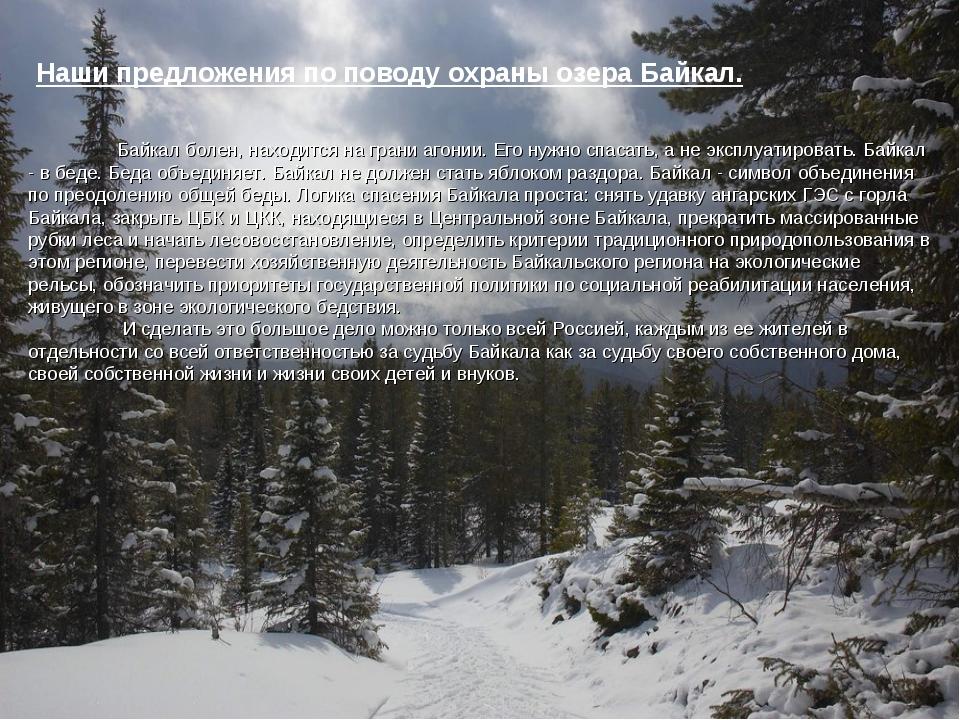 Наши предложения по поводу охраны озера Байкал. Байкал болен, находится на гр...