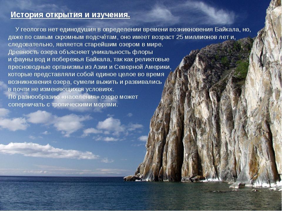 У геологов нет единодушия в определении времени возникновения Байкала, но, д...